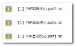 PHP零基础入门课程免费分享