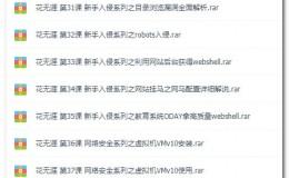 黑客基础入门课程(低调使用)